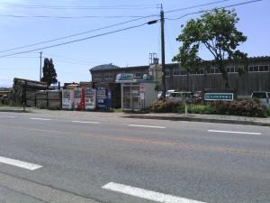金山町森林組合 国道13号線沿い