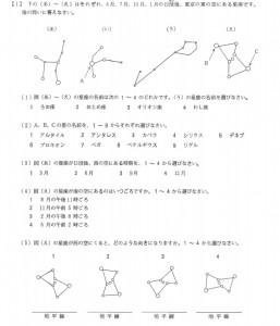 慶応義塾中等部 理科問題