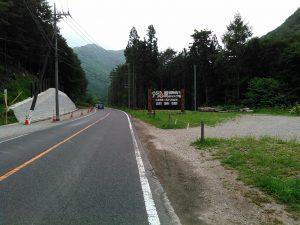ナラ入沢キャンプ場 入口 121号線