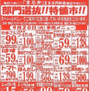 毎日安い まる弁250円