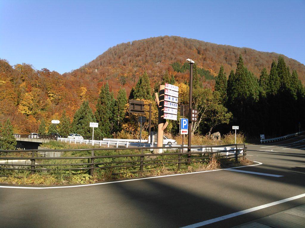 県道282 栗駒道路 入口