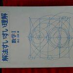 渡辺次男著 解法すいすい理解 数学1をどう使う?